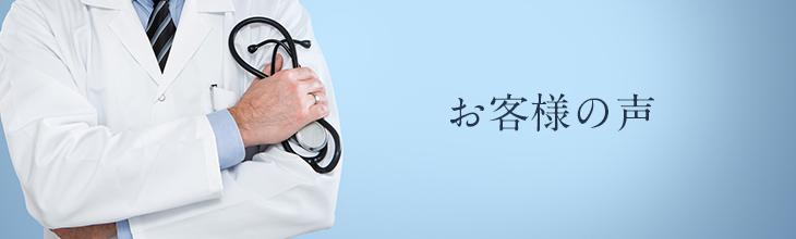 医師こそ不動産投資をおすすめします